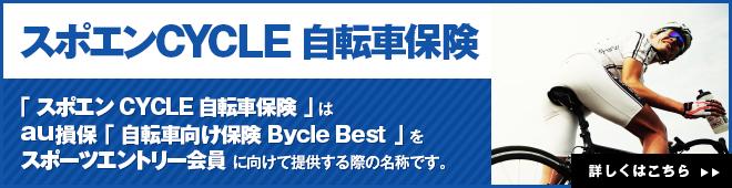 スポエンCYCLE自転車保険