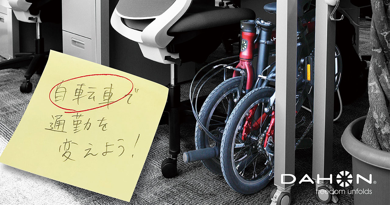 dahon自転車通勤サポートキャンペーン