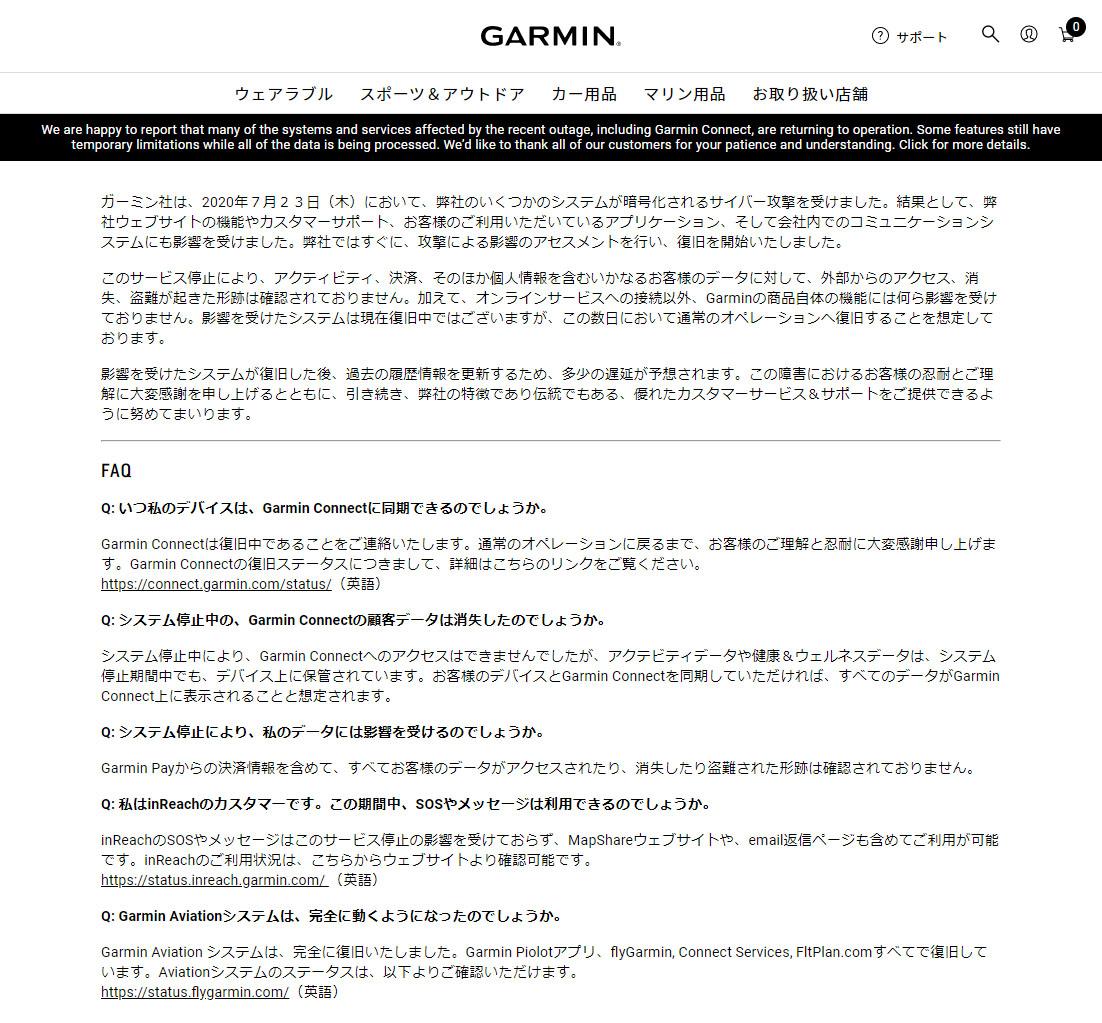 ガーミン社サービス障害の説明ページ