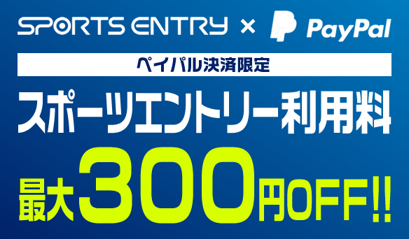 paypal_campaign_entry