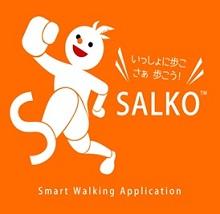 宮崎県ウォーキングスマートフォンアプリ「SALKO」で サルコウ!!